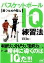【送料無料】バスケットボールIQ練習法 [ 鈴木良和 ]
