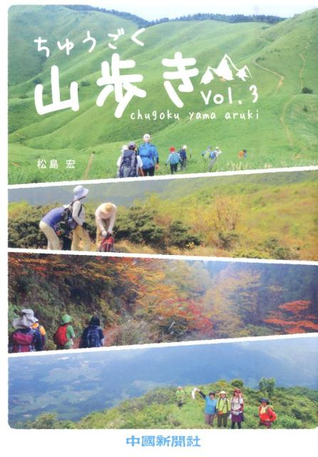 ちゅうごく山歩き(vol.3)