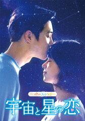 【DVD】宇宙と星の恋