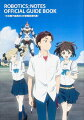 ROBOTICS;NOTES OFFICIAL GUIDE BOOK