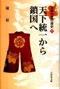 天下統一から鎖国へ (日本中世の歴史) [ 堀新 ]