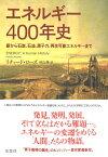 エネルギー400年史 薪から石炭、石油、原子力、再生可能エネルギーまで [ リチャード・ローズ ]
