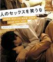 人のセックスを笑うな【Blu-ray】 [ 永作博美 ]...