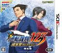 逆転裁判123 成歩堂セレクション 限定版