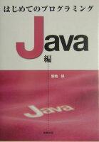 はじめてのプログラミング(Java編)