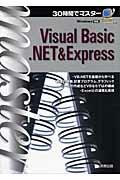 30時間でマスターVisual Basic.NET & Express