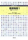 基礎物理(1) 運動・力・エネルギー (専門基礎ライブラリー)