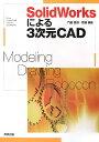 【送料無料】SolidWorksによる3次元CAD