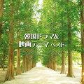 BEST SELECT LIBRARY 決定版::韓国ドラマ&映画テーマ ベスト