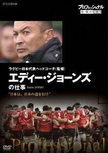 """プロフェッショナル 仕事の流儀 ラグビー日本代表ヘッドコーチ(監督) エディー・ジョーンズの仕事 """"日本は、日本の道を行け"""