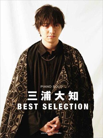 ピアノソロ 三浦大知 BEST SELECTION