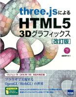 three.jsによるHTML5 3Dグラフィックス(下)改訂版