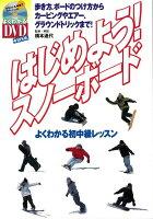 【バーゲン本】はじめよう!スノーボード よくわかる初中級レッスンーよくわかるDVD+BOOK