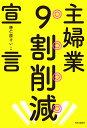 主婦業9割削減宣言 (単行本) [ 唐仁原 けいこ ]