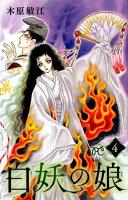 白妖の娘 4巻