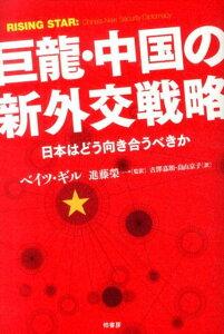 【楽天ブックスならいつでも送料無料】巨龍・中国の新外交戦略 [ ベイツ・ギル ]