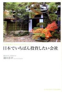【送料無料】外資金融では出会えなかった日本でいちばん投資したい会社