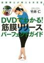 DVDでわかる!筋膜リリースパーフェクト
