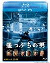 Blu-ray+DVD『崖っぷちの男』