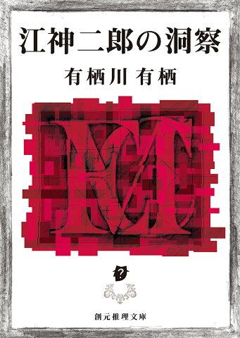 江神二郎の洞察 (創元推理文庫) [ 有栖川有栖 ]