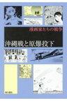 沖縄戦と原爆投下 (漫画家たちの戦争2期 全3巻) [ 中野 晴信 ]