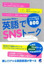【楽天ブックスならいつでも送料無料】英語でSNSトーク そのまま使えるネイティブ表現800 [ Ni...