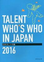 日本タレント名鑑(2016年度版)