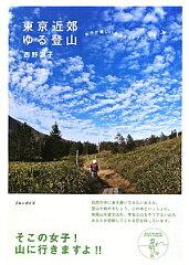 【送料無料】東京近郊ゆる登山 [ 西野淑子 ]
