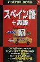 スペイン語+英語 (ブルーガイド わがまま歩き旅行会話) [ 実業之日本社 ]%3f_ex%3d128x128&m=https://thumbnail.image.rakuten.co.jp/@0_mall/book/cabinet/4080/40801707.jpg?_ex=128x128