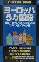 ヨーロッパ5カ国語 英語/イタリア語/フランス語/スペイン語/ドイツ語 (ブルーガイド わがまま歩き旅行会話) [ 実業之日本社 ]%3f_ex%3d128x128&m=https://thumbnail.image.rakuten.co.jp/@0_mall/book/cabinet/4080/40801709.jpg?_ex=128x128