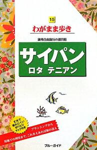 【送料無料】サイパン第8版