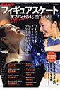 日本女子フィギュアスケートオフィシャル応援ブック