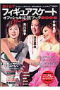 日本女子フィギュアスケート オフィシャル応援ブック