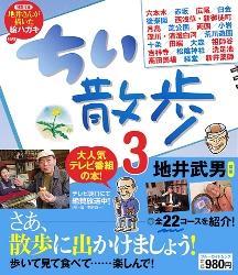 【送料無料】ちい散歩(3)
