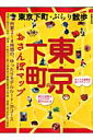 【送料無料】東京下町おさんぽマップ