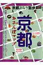 【送料無料】京都おさんぽマップ
