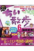 【送料無料】ちい散歩(6)