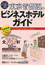 東京・首都圏のビジネスホテルガイド第6版