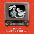 BEST SELECT LIBRARY 決定版::懐かしのテレビドラマ主題歌 ベスト