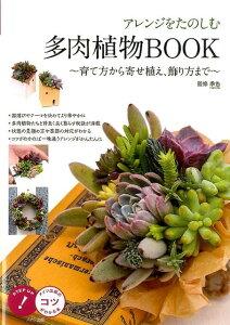 【送料無料】アレンジをたのしむ多肉植物BOOK [ 季色 ]