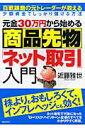 元金30万円から始める商品先物「ネット取引」入門