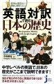 英語対訳で読む日本の歴史