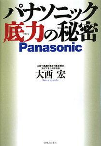 【送料無料】パナソニック底力の秘密