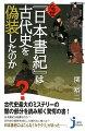 なぜ『日本書紀』は古代史を偽装したのか