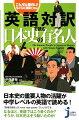 英語対訳で読む日本史の有名人