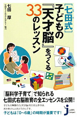 【送料無料】「七田式」子どもの『天才脳』をつくる33のレッスン