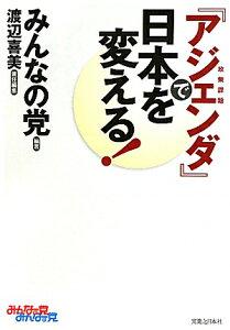 【送料無料】『アジェンダ』で日本を変える!