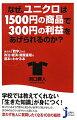 なぜ、ユニクロは1500円の商品で300円の利益をあげられるのか?