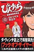 ぴんちら(3)