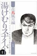 湯けむりスナイパーPART2花鳥風月編(1)